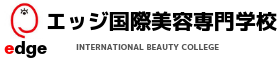 エッジ国際美容専門学校